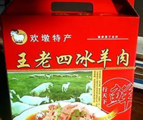 赣榆欢墩冰羊肉:连云港赣榆区特色美食欢墩冰羊肉,产地食品,产地宝